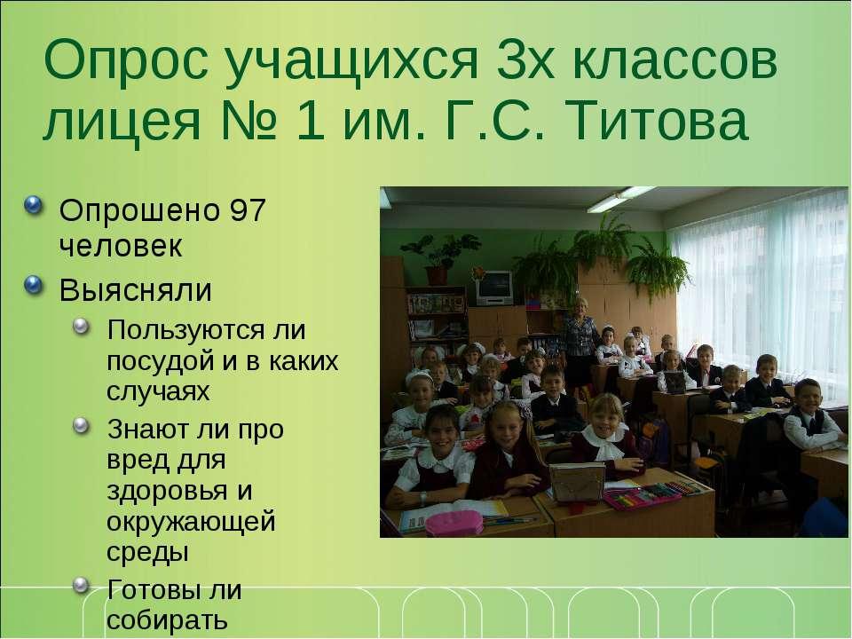 Опрос учащихся 3х классов лицея № 1 им. Г.С. Титова Опрошено 97 человек Выясн...
