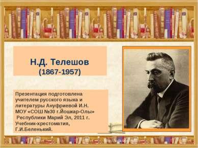 Н.Д. Телешов (1867-1957) Презентация подготовлена учителем русского языка и л...