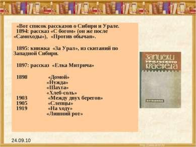 «Вот список рассказов о Сибири и Урале.  1894: рассказ «С богом» (он же посл...