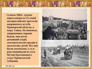 Осенью 1885г. группа переселенцев из 25 семей малороссийских крестьян направи...