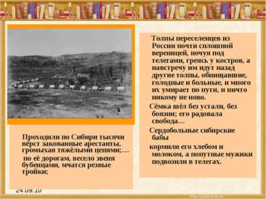 Проходили по Сибири тысячи вёрст закованные арестанты, громыхая тяжёлыми цепя...