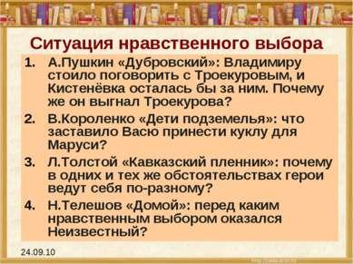 Ситуация нравственного выбора А.Пушкин «Дубровский»: Владимиру стоило поговор...