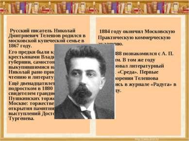 * 1884 году окончил Московскую Практическую коммерческую академию. В 1888 поз...
