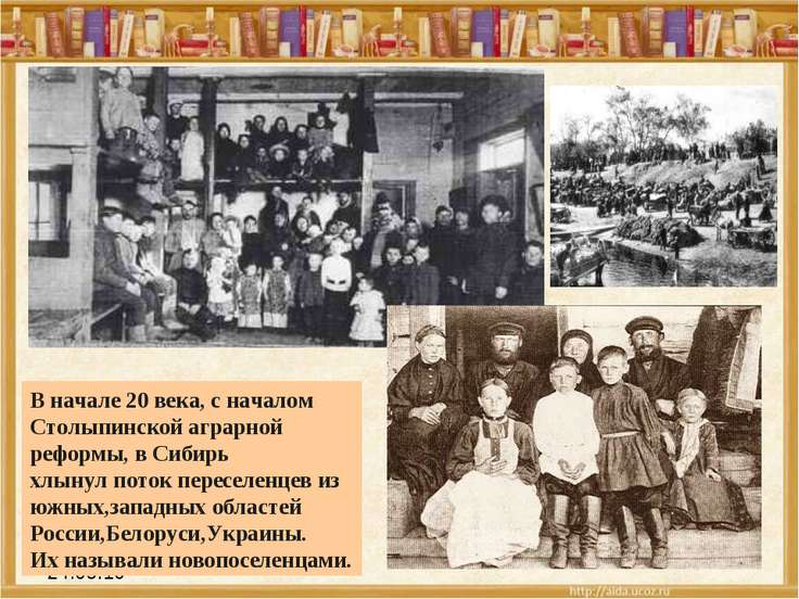 В начале 20 века, с началом Столыпинской аграрной реформы, в Сибирь хлынул по...
