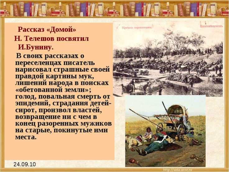 Рассказ «Домой» Н. Телешов посвятил И.Бунину. В своих рассказах о переселенца...