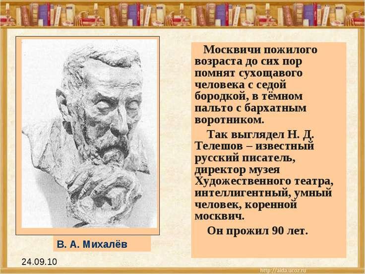 Москвичи пожилого возраста до сих пор помнят сухощавого человека с седой боро...