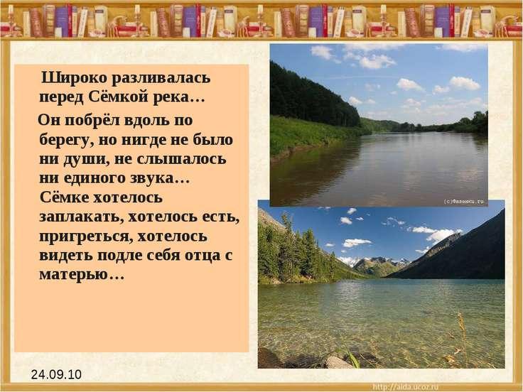 Широко разливалась перед Сёмкой река… Он побрёл вдоль по берегу, но нигде не ...