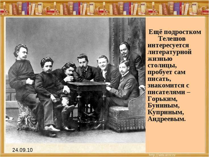 Ещё подростком Телешов интересуется литературной жизнью столицы, пробует сам ...