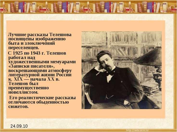 Лучшие рассказы Телешова посвящены изображению быта и злоключений переселенце...