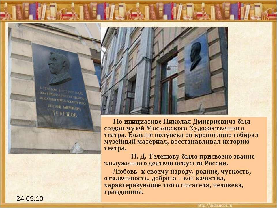 По инициативе Николая Дмитриевича был создан музей Московского Художественног...