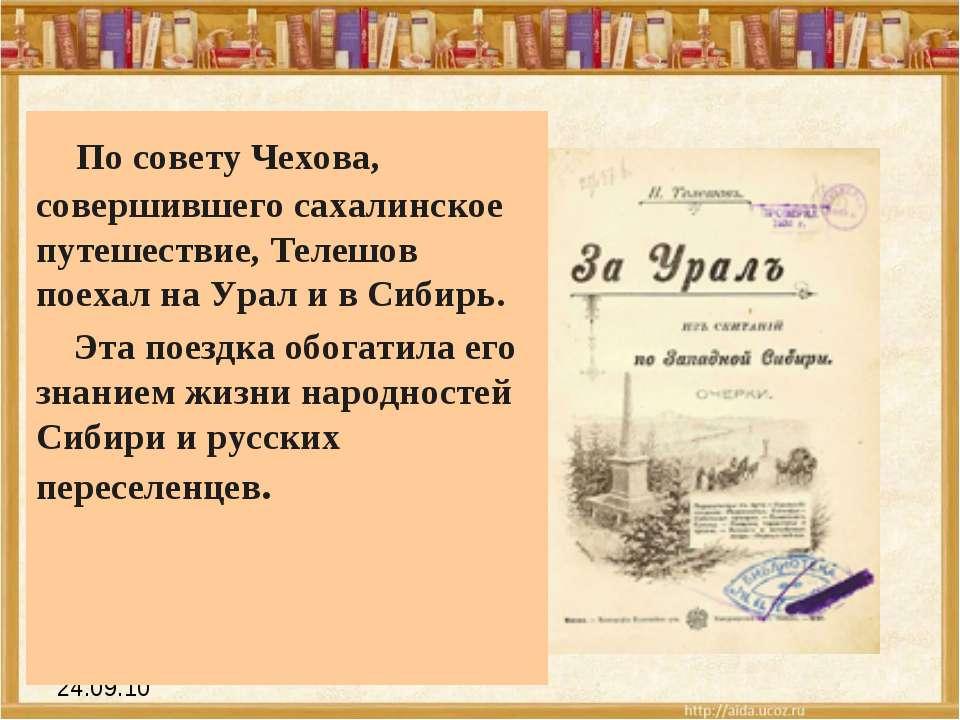 По совету Чехова, совершившего сахалинское путешествие, Телешов поехал на Ура...
