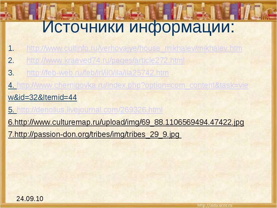 Источники информации: http://www.cultinfo.ru/verhovajye/house_mikhalev/mikhal...