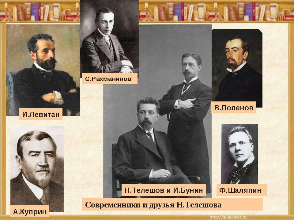 Современники и друзья Н.Телешова И.Левитан С.Рахманинов А.Куприн Н.Телешов и ...