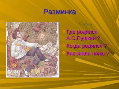 Разминка 1 этап Где родился А.С.Пушкин ? Когда родился ? Как звали няню ?