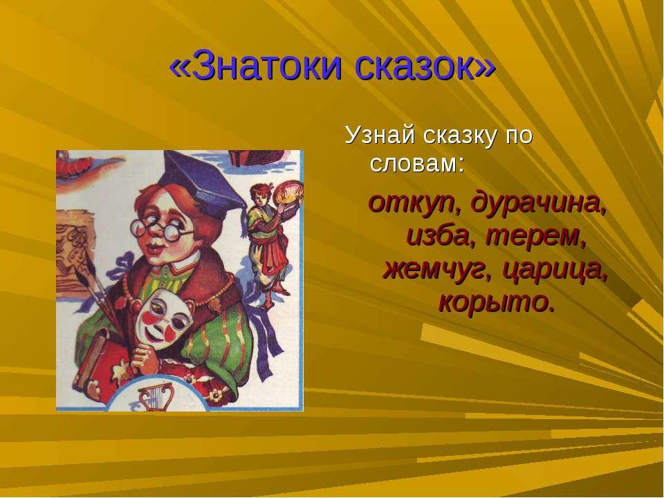 «Знатоки сказок» Узнай сказку по словам: откуп, дурачина, изба, терем, жемчуг...