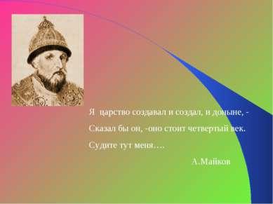 Я царство создавал и создал, и доныне, - Сказал бы он, -оно стоит четвертый в...