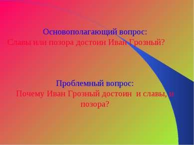 Основополагающий вопрос: Славы или позора достоин Иван Грозный? Проблемный во...