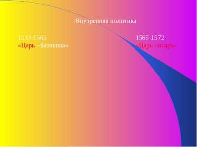 Внутренняя политика 1533-1565 «Царь –батюшка» 1565-1572 «Царь –псарь»