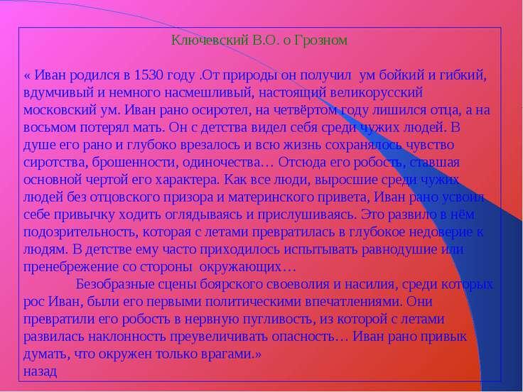 Ключевский В.О. о Грозном « Иван родился в 1530 году .От природы он получил у...