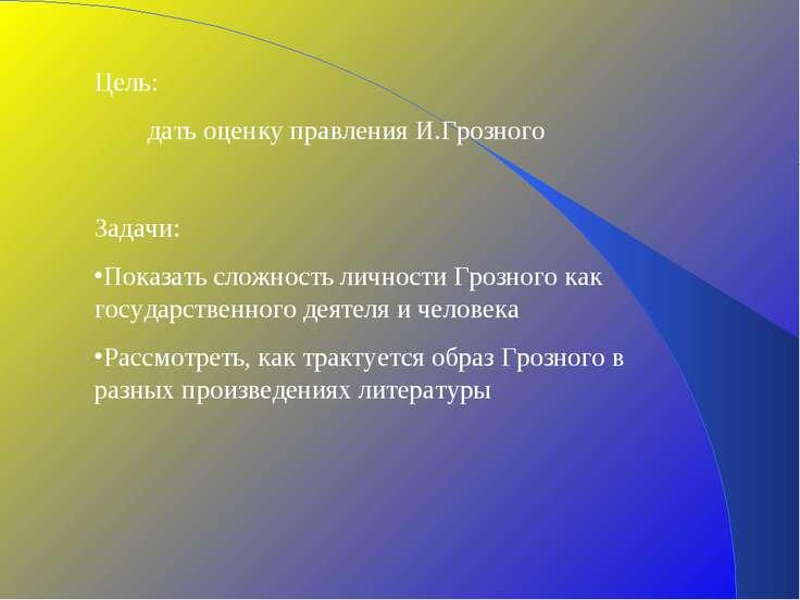 Цель: дать оценку правления И.Грозного Задачи: Показать сложность личности Гр...