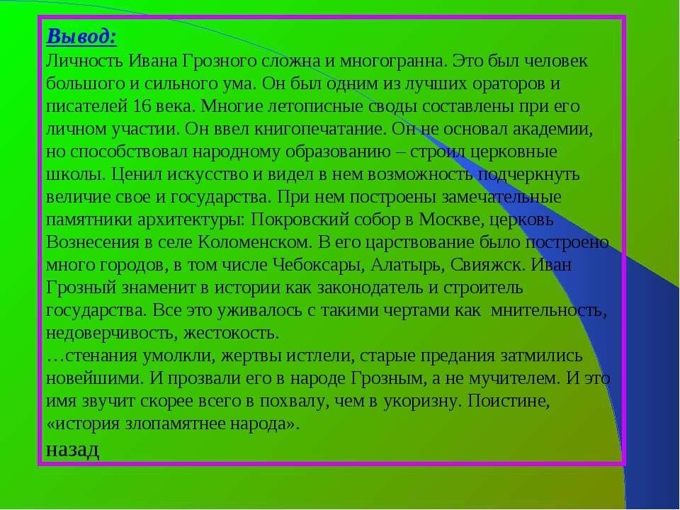 Вывод: Личность Ивана Грозного сложна и многогранна. Это был человек большого...