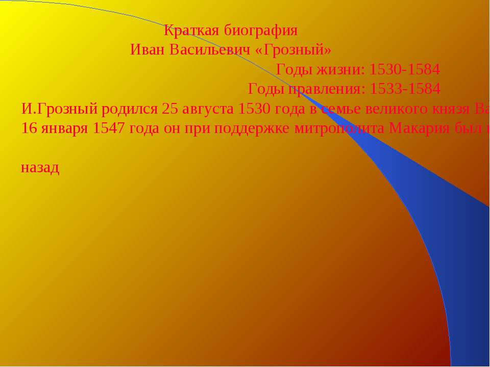Краткая биография Иван Васильевич «Грозный» Годы жизни: 1530-1584 Годы правле...