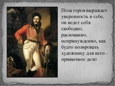 Поза героя выражает уверенность в себе, он ведет себя свободно, раскованно, н...