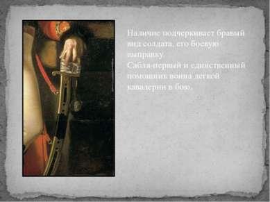 Наличие подчеркивает бравый вид солдата, его боевую выправку. Сабля-первый и ...
