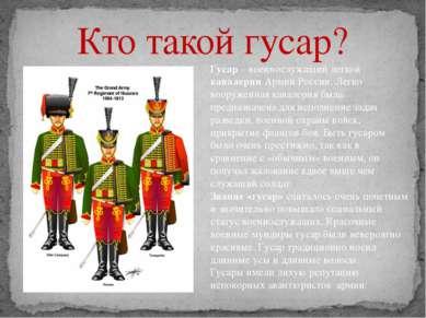 Кто такой гусар? Гусар – военнослужащий легкой кавалерии Армии России. Легко ...