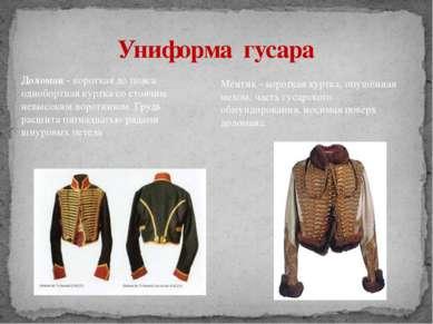 Униформа гусара Доломан - короткая до пояса однобортная куртка со стоячим нев...