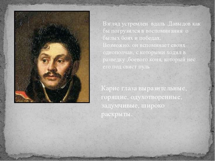 Взгляд устремлен вдаль .Давыдов как бы погрузился в воспоминания о былых боях...