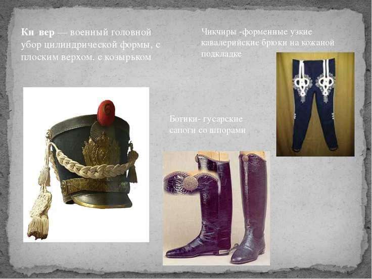 Ки вер — военный головной убор цилиндрической формы, с плоским верхом, с козы...