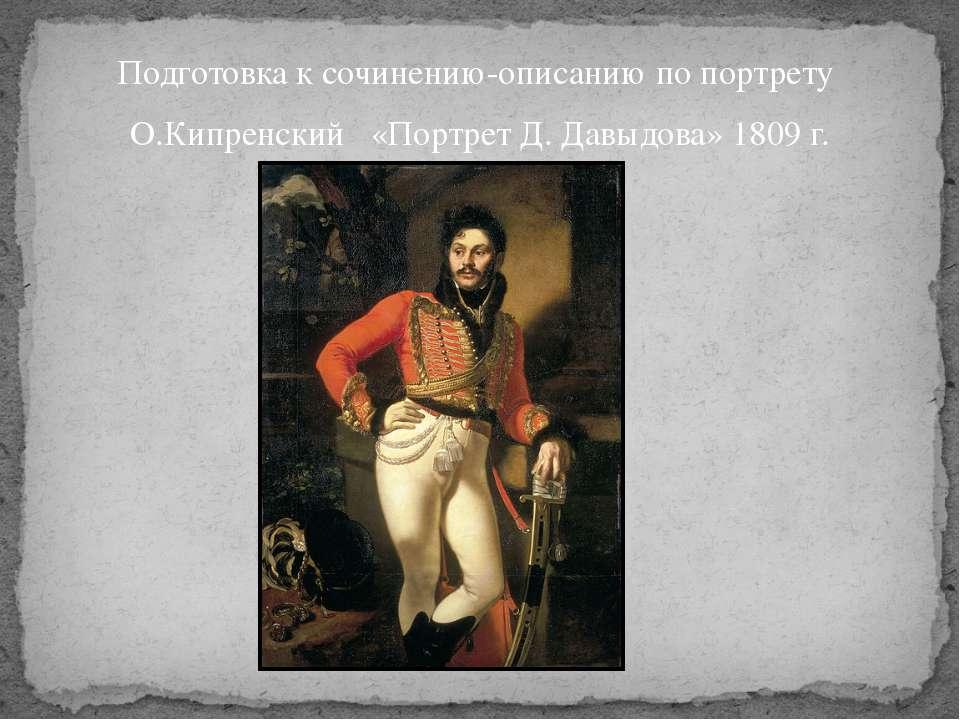 Подготовка к сочинению-описанию по портрету О.Кипренский «Портрет Д. Давыдова...