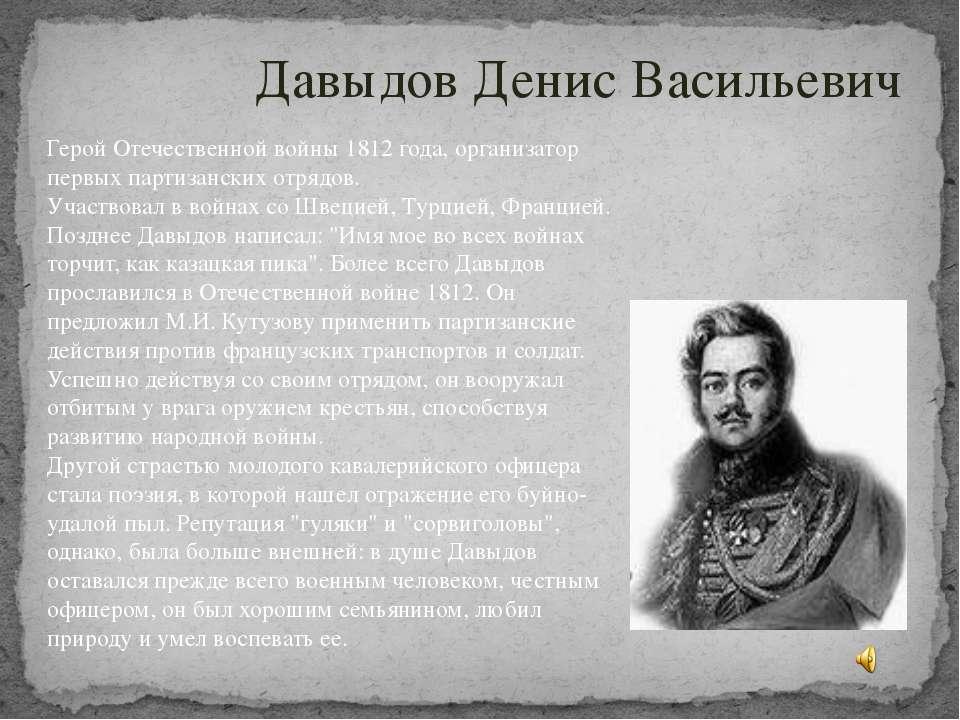 Давыдов Денис Васильевич Герой Отечественной войны 1812 года, организатор пер...