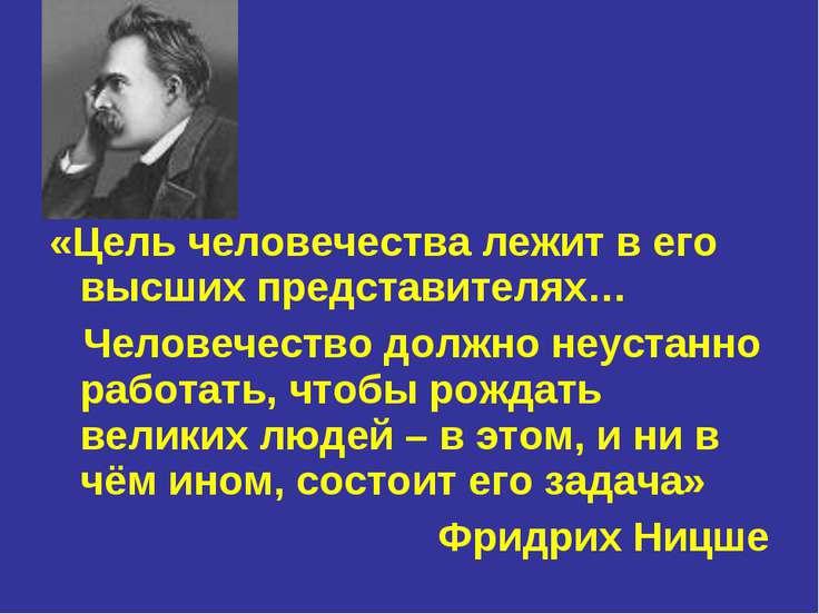 «Цель человечества лежит в его высших представителях… Человечество должно неу...