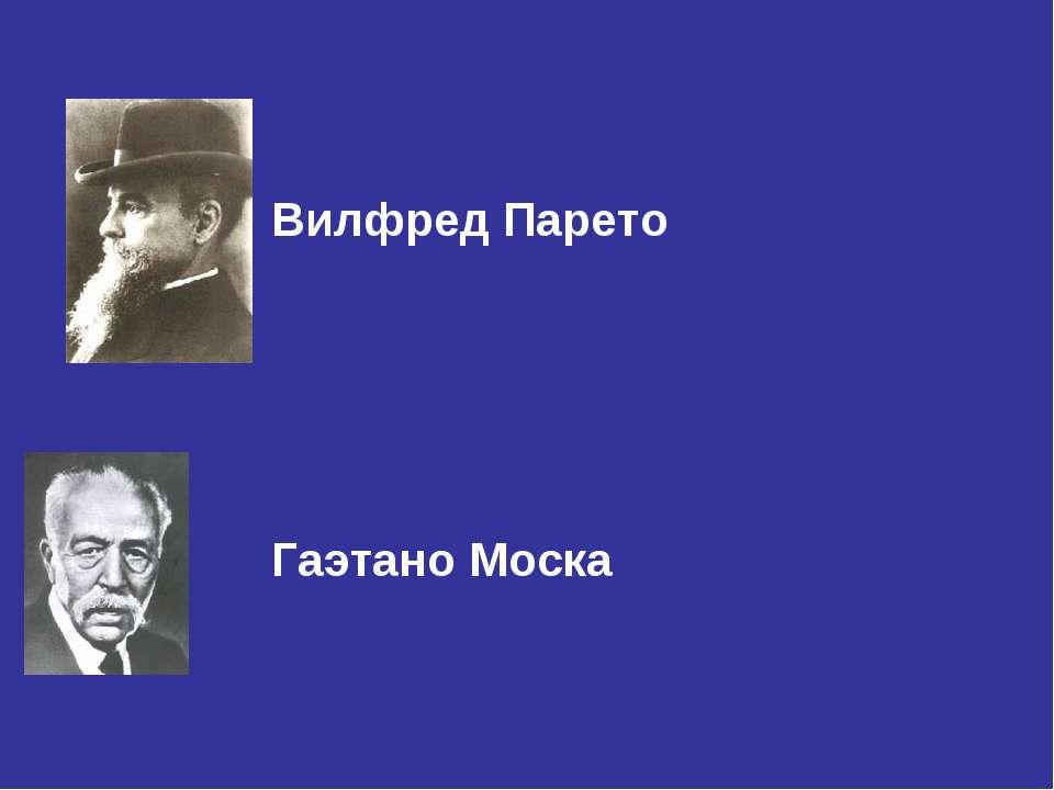 Вилфред Парето Гаэтано Моска