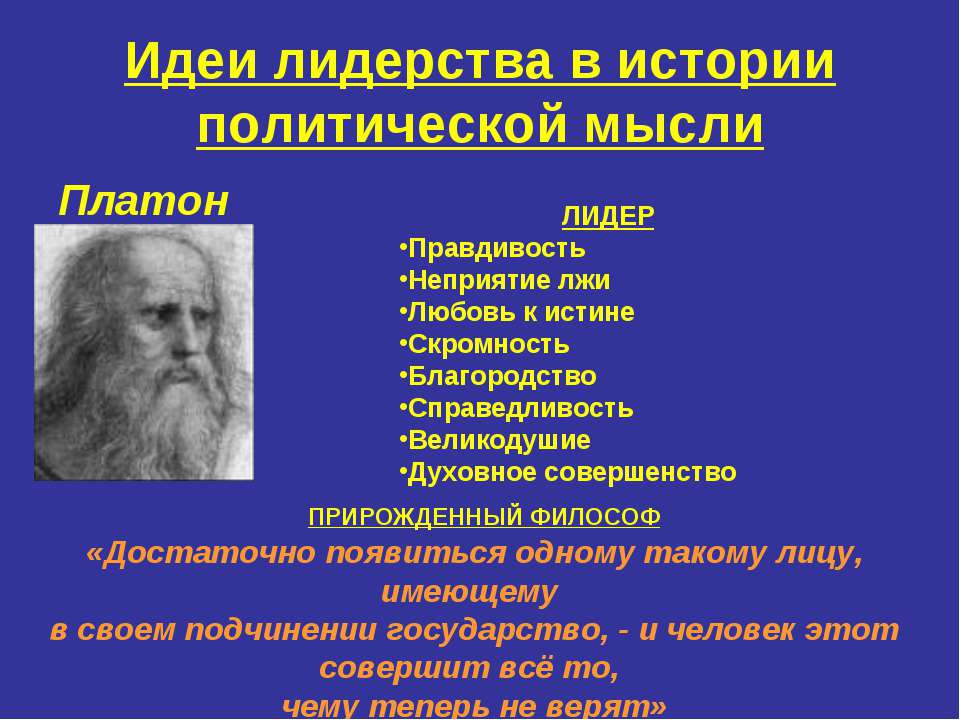 Идеи лидерства в истории политической мысли Платон ЛИДЕР Правдивость Неприяти...