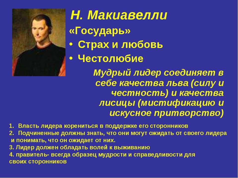 Н. Макиавелли «Государь» Страх и любовь Честолюбие Мудрый лидер соединяет в с...