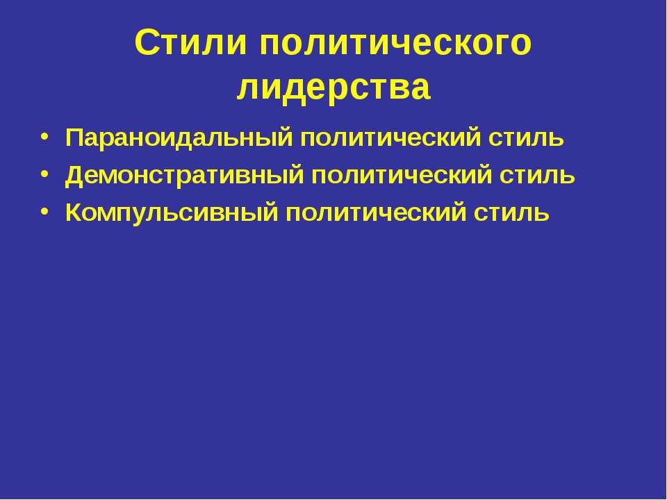 Стили политического лидерства Параноидальный политический стиль Демонстративн...