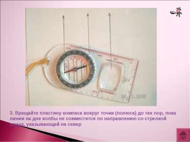 3. Вращайте пластину компаса вокруг точки (полюса) до тех пор, пока линии на ...
