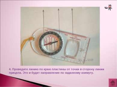 4. Проведите линию по краю пластины от точки в сторону линии прицела. Это и б...