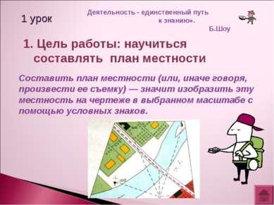 1. Цель работы: научиться составлять план местности Составить план местности ...