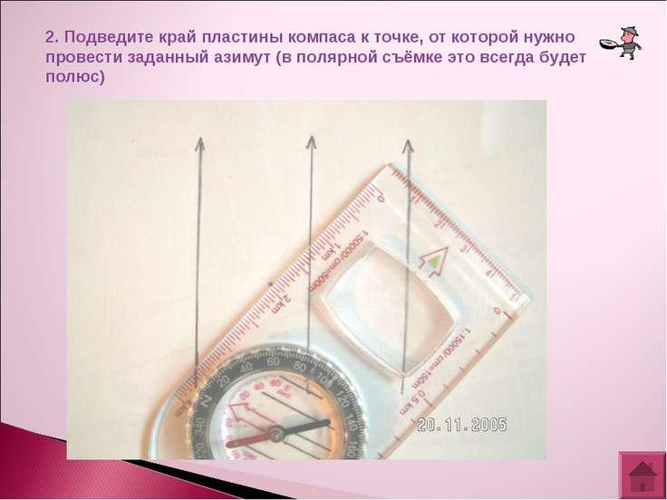 2. Подведите край пластины компаса к точке, от которой нужно провести заданны...