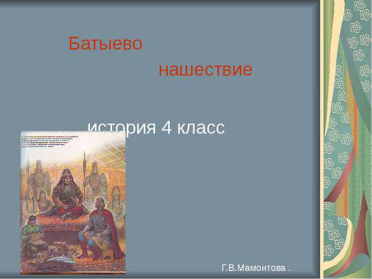 Батыево нашествие история 4 класс Г.В.Мамонтова .