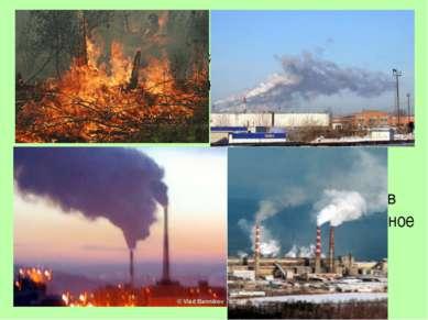 Под охраной окружающей среды понимают прежде всего сохранение в неприкосновен...