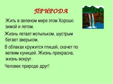 ПРИРОДА Жить в зеленом мире этом Хорошо зимой и летом. Жизнь летает мотыльком...