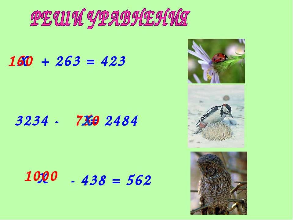 3234 - = 2484 750 Х + 263 = 423 Х 160 - 438 = 562 Х 1000