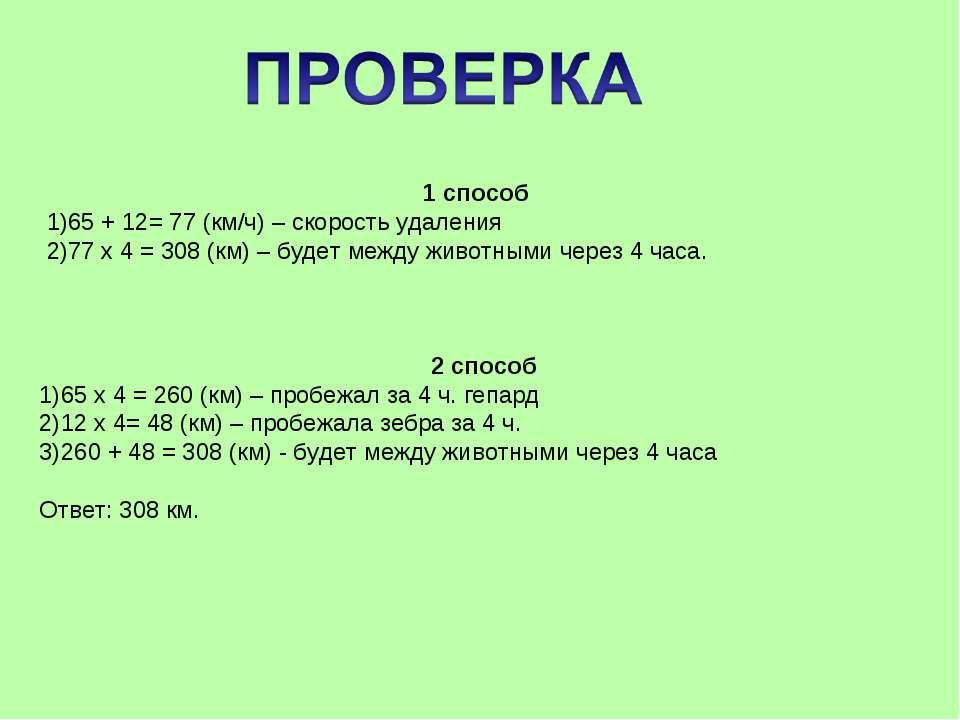 1 способ 65 + 12= 77 (км/ч) – скорость удаления 77 х 4 = 308 (км) – будет меж...