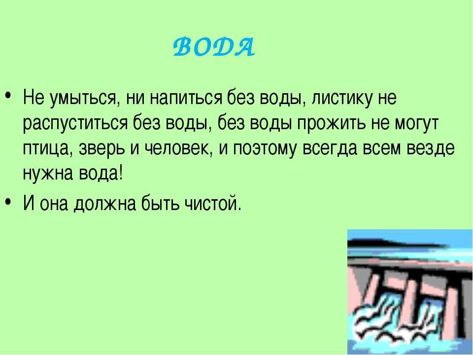 ВОДА Не умыться, ни напиться без воды, листику не распуститься без воды, без ...