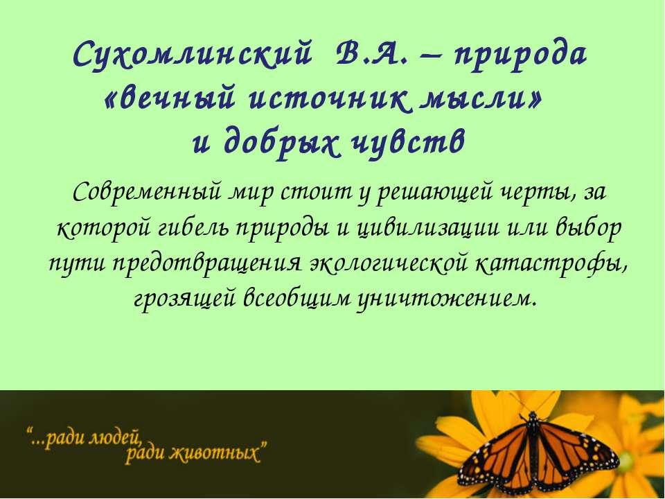 Сухомлинский В.А. – природа «вечный источник мысли» и добрых чувств Современн...